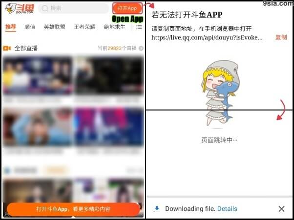 Douyu APK Download