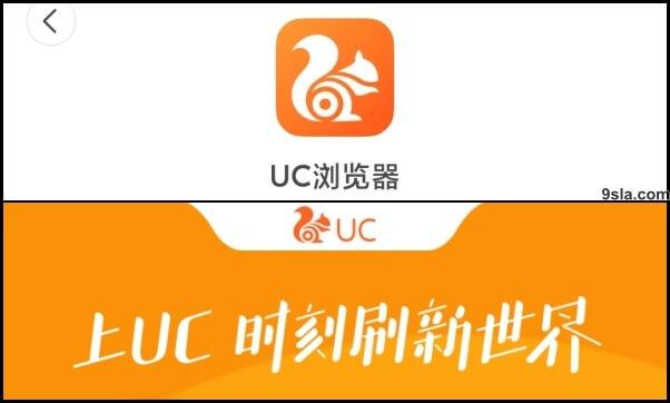 uc browser download